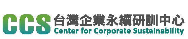 台灣企業永續研訓中心